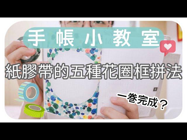 【手帳小教室】教你用一捲紙膠帶就拼出五種美美的花圈!