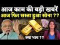 सोने में आई भारी गिरावट gold price in india Golden bizz