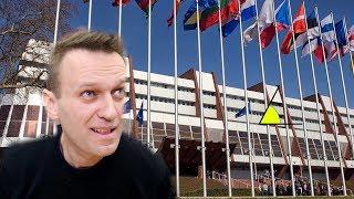 Совет Европы призвал Россию допустить Навального на выборы | [NEWS 22.09.2017] | Острый Угол