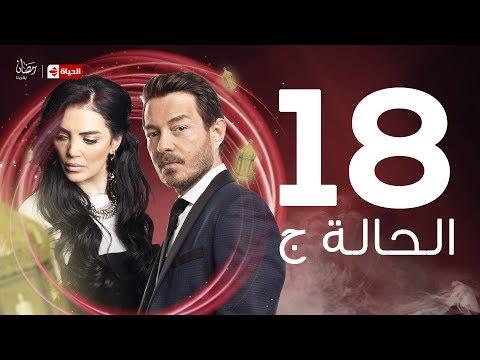 El Hala G Series / Episode 18 - مسلسل الحالة ج - الحلقة الثامنة عشر - بطولة أحمد زاهر وحورية فرغلى