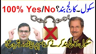 Today latest news School,Colleges,Universities, Shafqat Mahmood - Summer Vacation Extension truth?