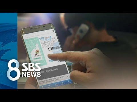 금융회사 앱인 줄 알았는데…알고 보니 '가짜' / SBS