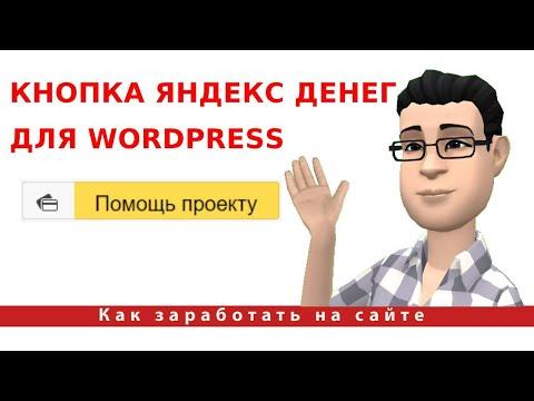 Добавляем кнопку Яндекс.Деньги (ЮMoney) на сайт WordPress