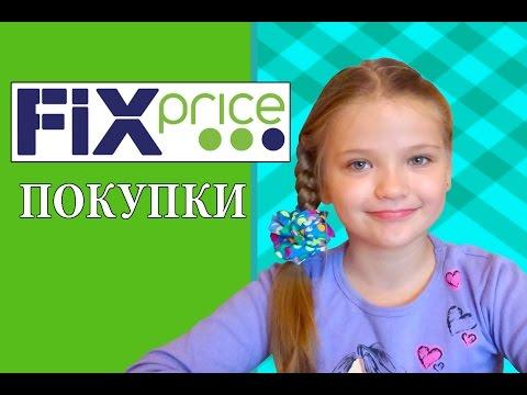 FIX price. Что может купить ребёнок на 500 рублей в Fix-Price.