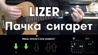 LIZER - Пачка сигарет \ Разбор песни на гитаре \ Аккорды и бой \ Без баррэ