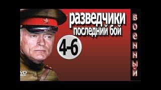 Разведчики последний бой 4 5 6 серия  Фильм про войну