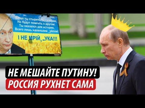 Не мешайте Путину! Россия рухнет сама - Видео приколы ржачные до слез