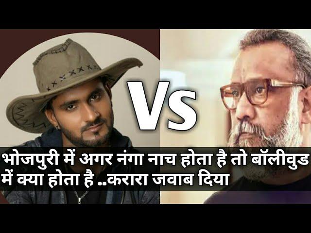 अगर भोजपुरी में नंगा नाच होता है तो बॉलीवुड में क्या होता है Actor Vinod Yadav Vs Anubhav Sinha