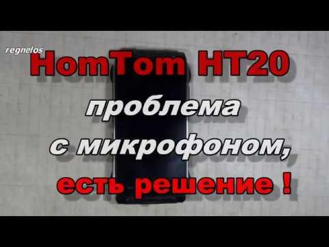 видео: homtom ht20 решение проблемы с микрофоном