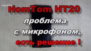 HomTom HT20 решение проблемы с микрофоном