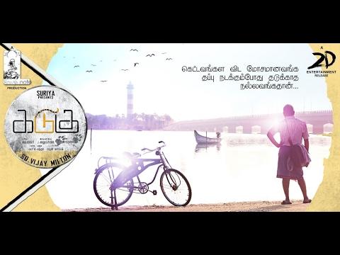KADUGU OFFICIAL TEASER  | Vijay Milton | Bharath | Rajakumaran | Subiksha | Radhika Prashitha