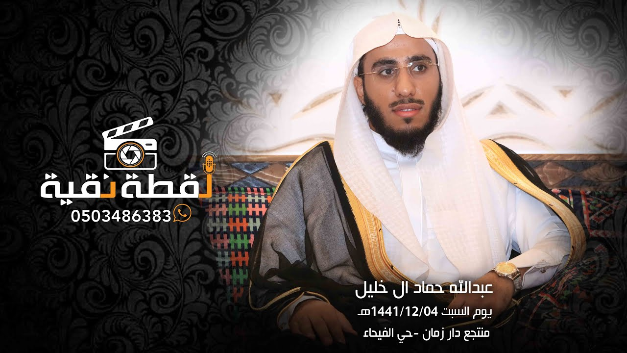 زواج عبدالله حماد ال خليل