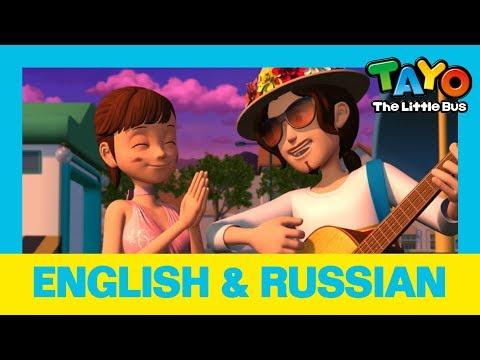 дети изучают язык l Подарок Хане  l Лучший автомеханик l Приключения Тайо