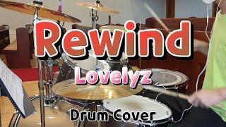 러블리즈(Lovelyz) - Rewind 드럼 커버 / Drum Cover [젤리]