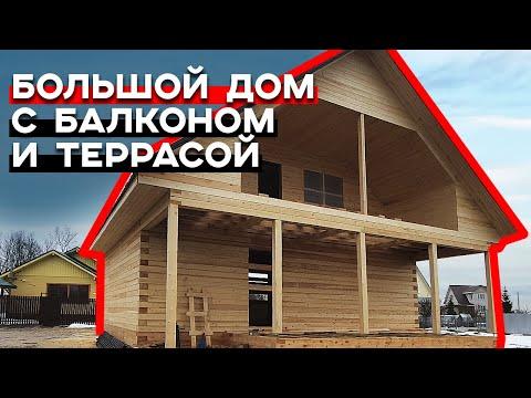 Обзор дома для ПМЖ | Просторный дом из бруса 9х11