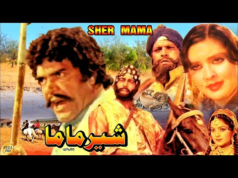 SHER MAMA (1983) - SULTAN RAHI & MUMTAZ - OFFICIAL FULL MOVIE