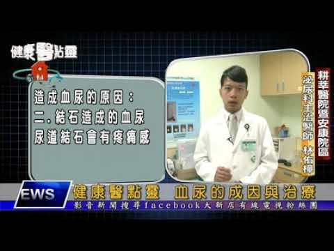 血尿的成因與治療_泌尿科林佑樺醫師