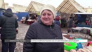 Закрывают рынок на улице Матросова
