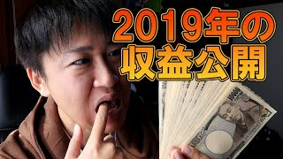 チャンネル登録者数2万人ユーチューバーの2019年の年収は〇万円でした
