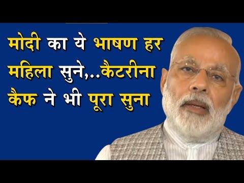 देखिये क्या बोला IMC कार्यक्रम में PM मोदी ने ?