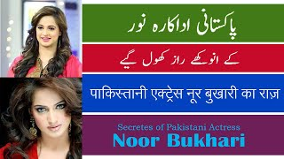 Secretes Pakistani Actress Noor Bukhari