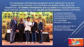 Baixar Πρωταθλητής Ελλάδος και 3ος Παγκόσμιος Πρωταθλητής του Excel 2013 το 2017
