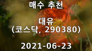 2021 06 23 매수 추천 종목   대유(코스닥, …