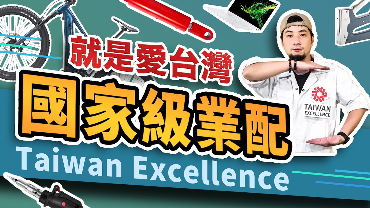 台灣產品最高殿堂 打兩萬槍都不會酸的男人?【超認真少年】Taiwan Excellence