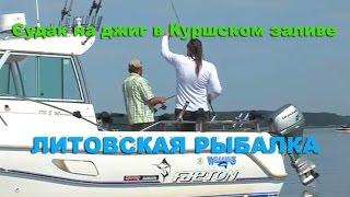 Судак на джиг в Куршском заливе : Литовская рыбалка
