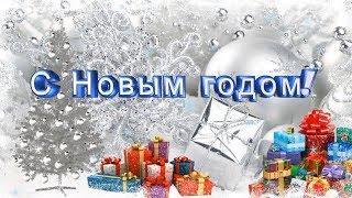 Новый год 2019. Видео поздравление с новым годом. Красивая видео открытка