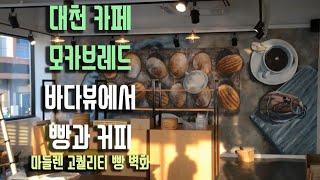 대천바다뷰 카페 모카브레드 고퀄리티 빵집 마들렌 벽화 …