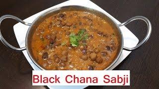 દેશી ચણા નું રસાવાળું શાક બનાવની રીત ||Black Chana Sabji Recipe In Gujarati||