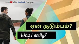 🔴 𝐋𝐈𝐕𝐄 𝐈 ஏன் குடும்பம்? Why Family? 𝐈 Sunday Service 𝐈 H.O.P Church 𝐈 19th Sep 21