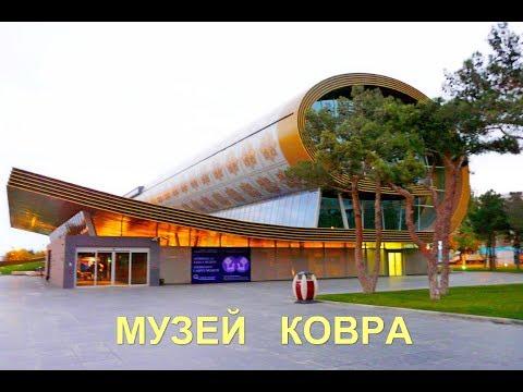 БАКУ, МУЗЕЙ КОВРА / BAKU, CARPET MUSEUM