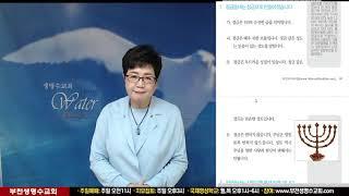 65차 성막성물반3강/김형진목사/부천생명수교회