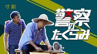 キリスト教会寸劇2018「警察のたくらみ」元来中国共産党はこんなにもクリスチャンを迫害するのだ