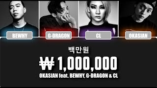OKASIAN - 백만 원 (₩1,000,000) feat. BEWHY, G-DRAGON & CL [COLOR CODED LYRICS HAN/ROM/ENG]
