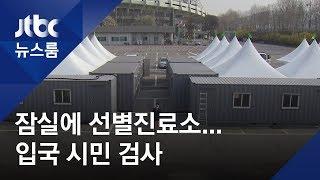 잠실에 대규모 '워킹스루' 선별진료소…입국 시민 검사 / JTBC 뉴스룸