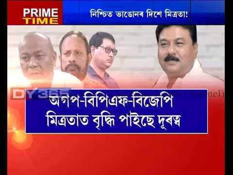 Kamal Singh Narzary, MLA, BPF    Hagrama Mohilary     Ranjit Kumar Das, BJP