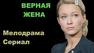 мелодрамы ۩ Классный фильм! Верная жена.  Русские мелодрамы 2016 Новинки HD