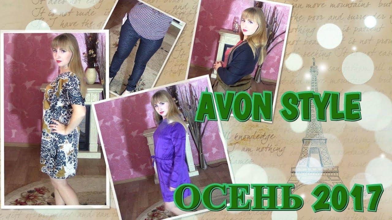 ОДЕЖДА AVON: Стиль жизни 14-15. Платье, домашняя одежда, супер-брючки!!!
