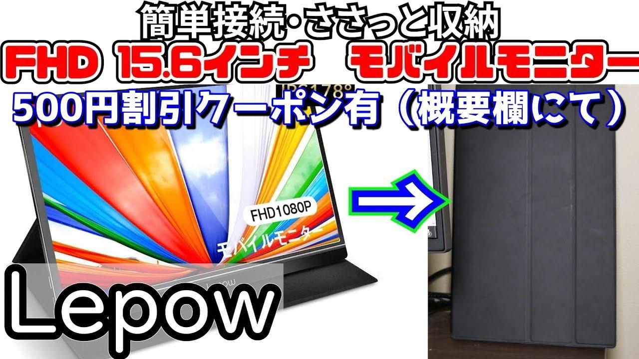 使う時だけデュアルモニター!Switchにも!色々便利なLepowのモバイルモニター 500円割引クーポン有-概要欄みてね