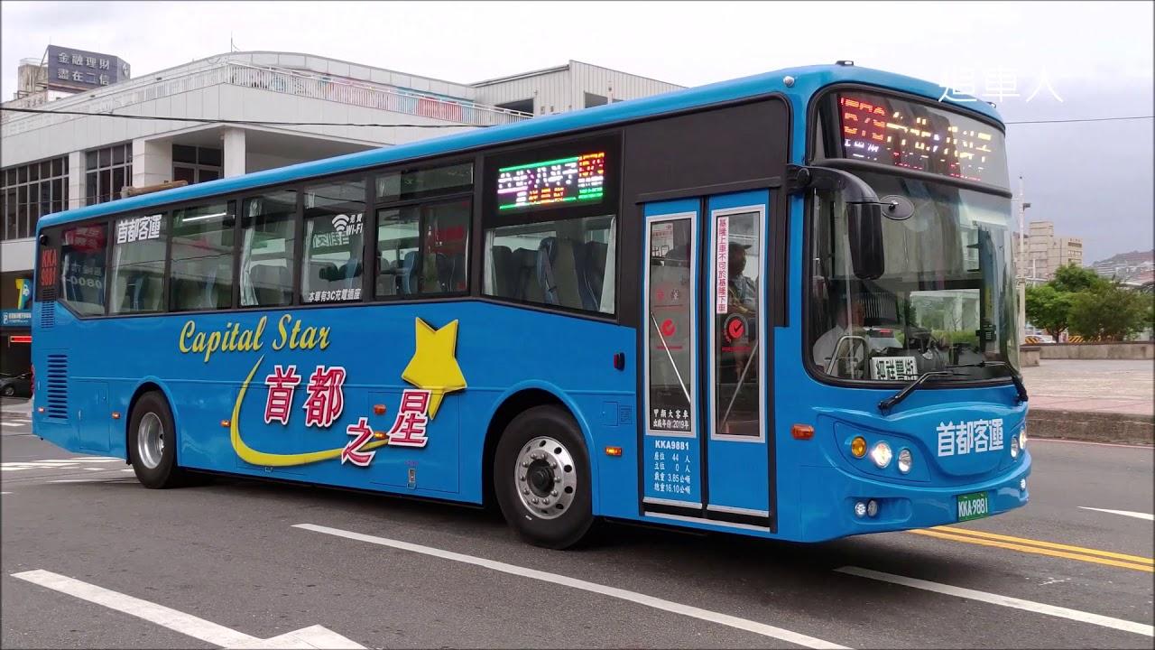 首都客運1579路基隆市快捷公車特輯 Capital Bus Keelung Express Special edition LINE1579 - YouTube