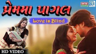 Prem Ma Pagal - Hiral Raval   New Love Song   Full VIDEO   New Gujarati Song 2018   RDC Gujarati