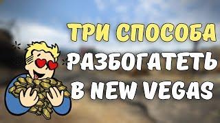 Fallout New Vegas что будет если собрать все крышки Сансет саспариллы