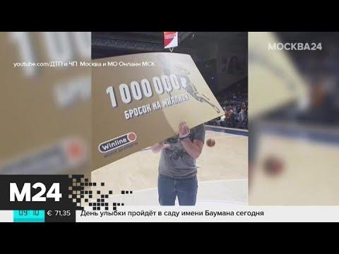 Болельщик разбогател в перерыве баскетбольного матча - Москва 24