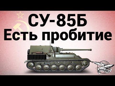 Бой на СУ-85Б \
