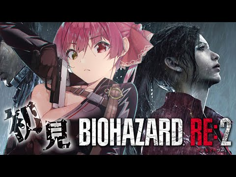 【BIOHAZARD RE:2】初見!ヤバイやつがいてやばいお!!!!【ホロライブ/宝鐘マリン】