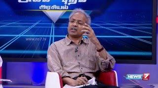 Agam Puram 13-05-2016 (Political Show) | News7 Tamil