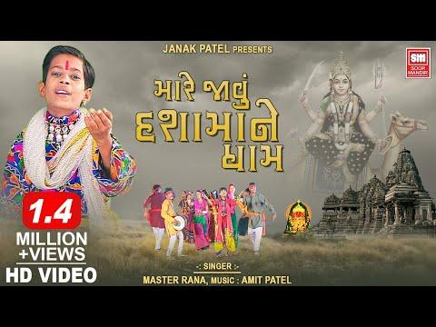 Mare Javu Dashama Ne Dham  Master Rana  Dashama Bhajan  Soormandir